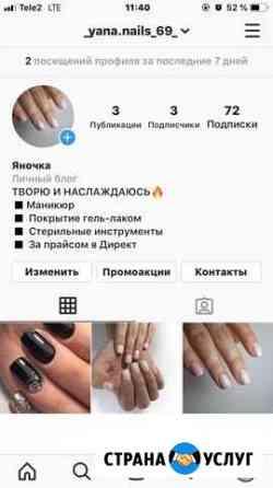 Укрепление ногтей Смоленск