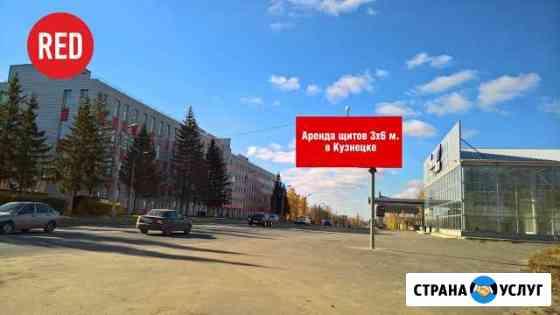 Рекламные щиты 3х6 м (биллборды) в Кузнецке Кузнецк
