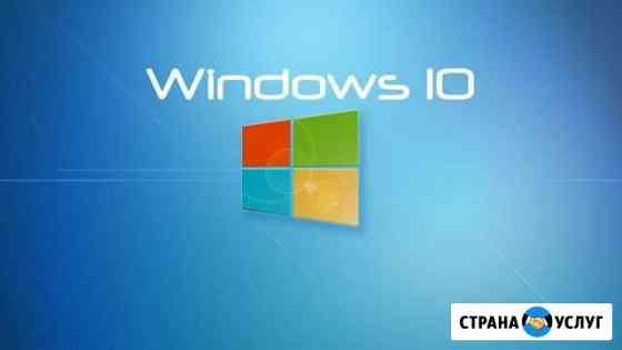 Переустановка Windows. Цоци-Юрт Гелдаган Цоцин-Юрт