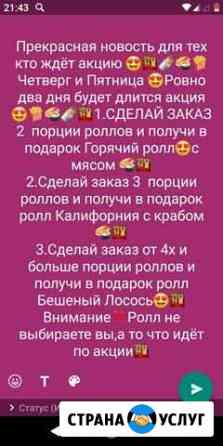 Суши на заказ В С.Гойчу Алхазурово Гойское Урус-Мартан