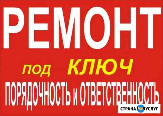 Срочный бытовой ремонт Острогожск