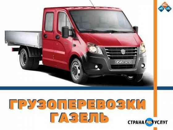 Грузоперевозки Газель Межгород Канск