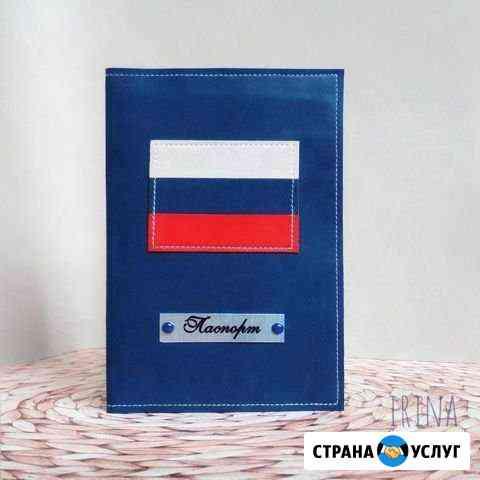 Обложка на паспорт на заказ Нижний Новгород