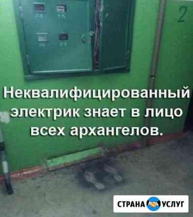 Электрик Губкин