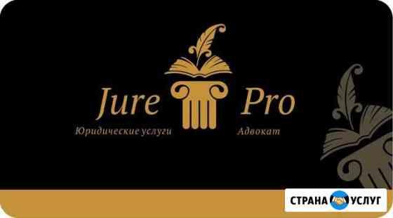Адвокат. Юридические услуги Петропавловск-Камчатский