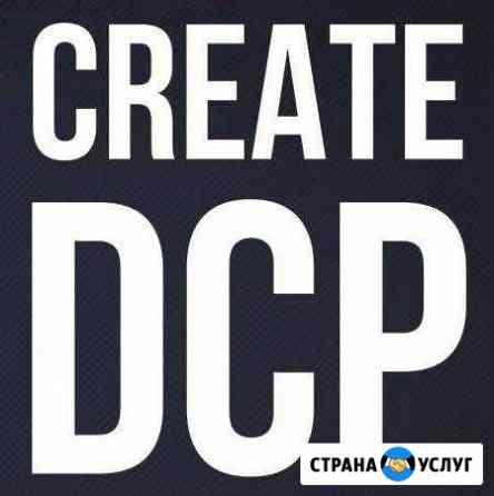 Перевод видео роликов в формат DCP Тамбов
