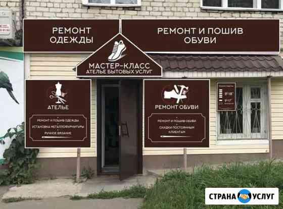 Ателье срочный ремонт одежды/обуви/сумок Киров
