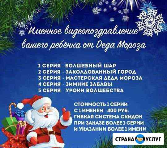 Именные видеопоздравления от Деда мороза для детей Магадан