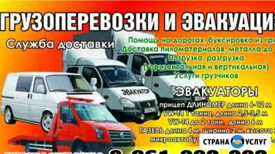 Эвакуаторы и Грузоперевозки 24 часа Клинцы