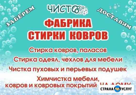 Фабрика Стирки Ковров Чисто Партизанск