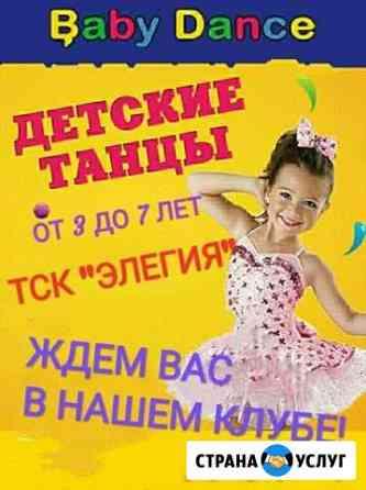 Набор детей Сургут