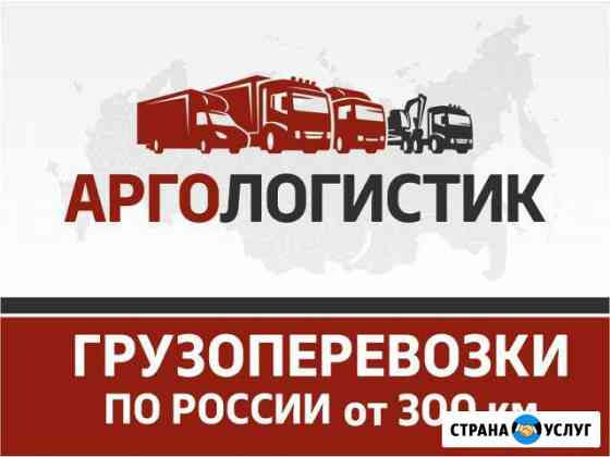 Грузоперевозки/межгород Сыктывкар
