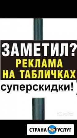 Реклама на столбах, реклама на табличках по городу Киров