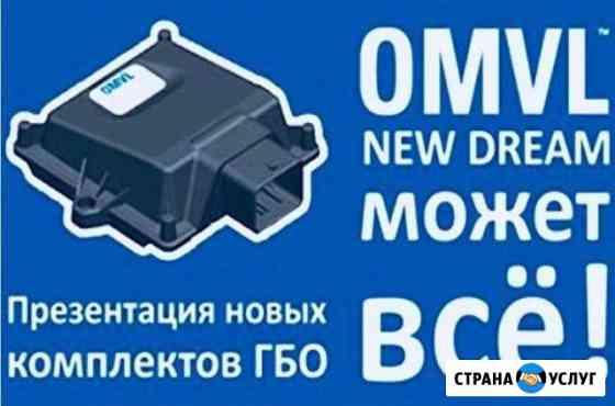 Гбо Установочный центр italgas Газового Оборудов Анапская