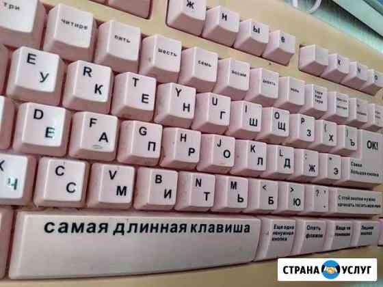 Компьютерная помощь Псков