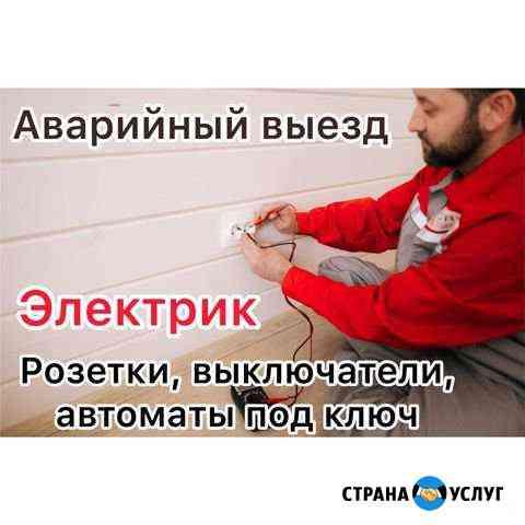 Электрик Альметьевск