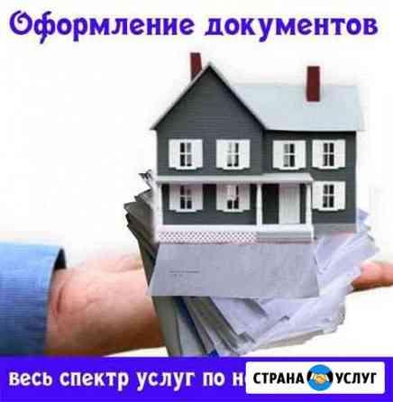 Оформление недвижимости согласно закону РФ Симоненко