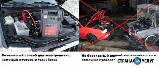 Прикурю авто Санкт-Петербург