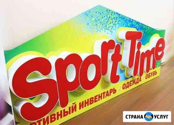 Вывески - Таблички - Информационные стенды Калининград