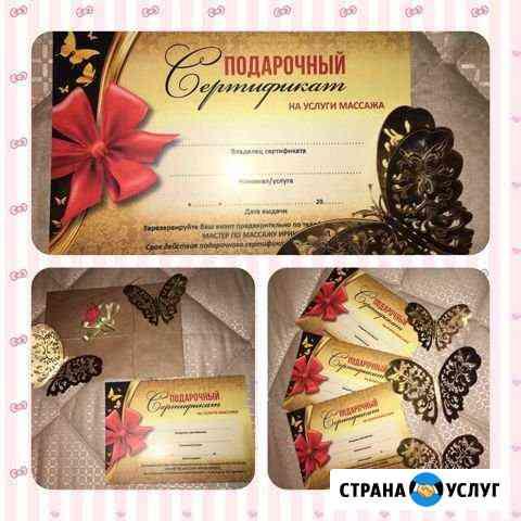 Подарочный сертификат Брянск