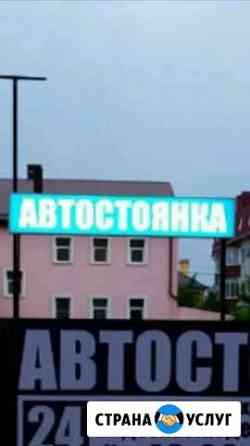 Автостоянка Ставрополь