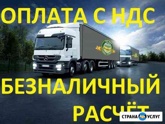 Грузоперевозки 20 тонн Ульяновск