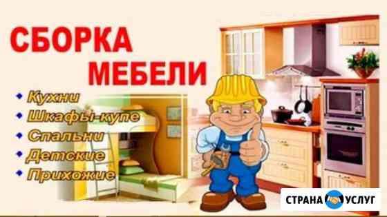 Сборка мебели Петрозаводск
