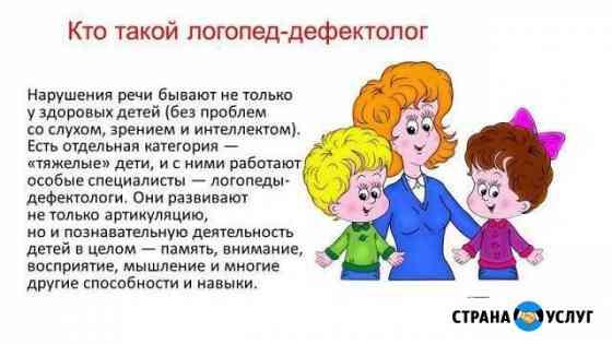 Логопед Томск