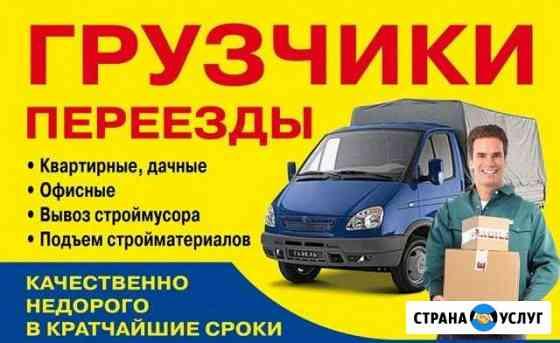 Разнорабочие.Переезд.Вывоз мусора Нижний Новгород