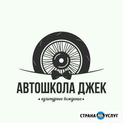 Автошкола Джек -начни обучение всего с Смоленск
