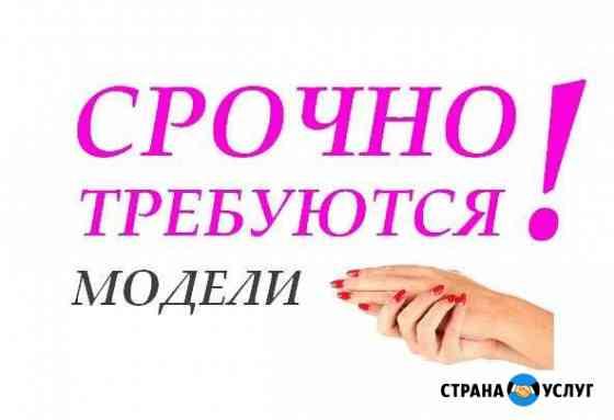 Ищем моделей Новороссийск