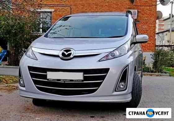 Прокат Mazda Biante Славянск-на-Кубани