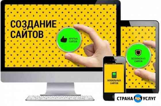 Разработка сайтов,проектов,продвижение бизнеса Ярославль