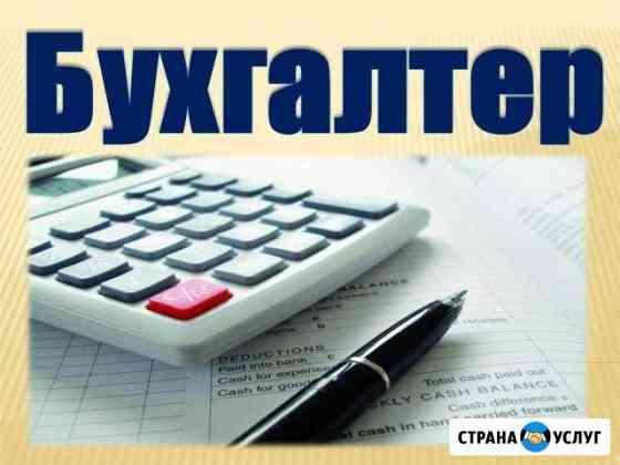 Бухгалтерские услуги, бухгалтер, аутсорс Пермь
