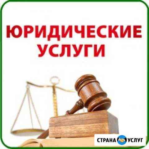 Юридические услуги физическим и юридическим лицам Мурманск