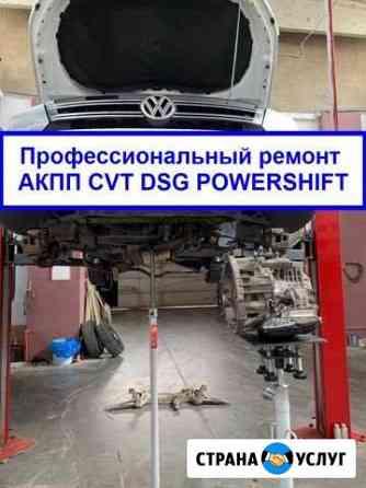 Ремонт АКПП Орёл