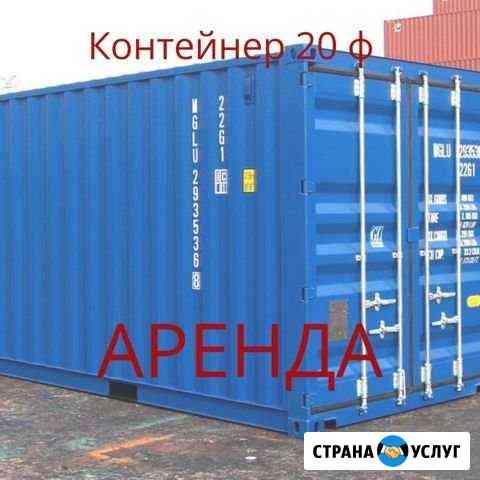 Контейнер В аренду Киров