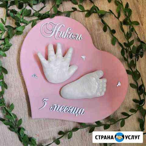 Слепки в сердце Уфа
