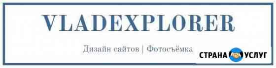 Создание простых сайтов Владивосток