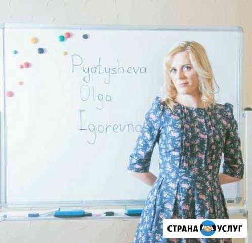 Репетитор английского языка Барнаул