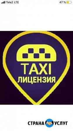 Лицензия такси Брянск