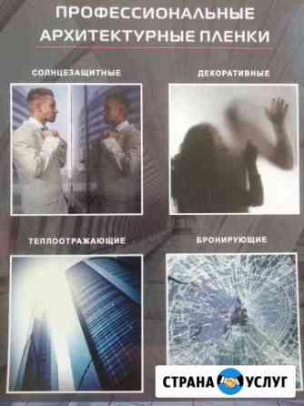 Тонировка окон квартир, балконов, лоджий, офисных Брянск