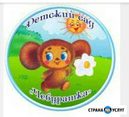 Частный детский сад Чебурашка Иркутск