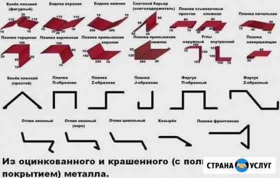 Услуги листогиба, доборные элементы кровля, фасад Армавир