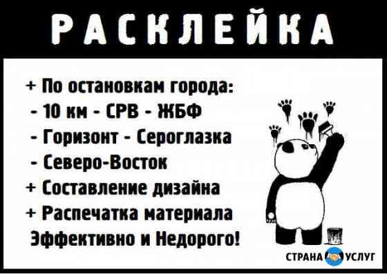 Распечатаем и Расклеим листовки по доскам автобус Петропавловск-Камчатский
