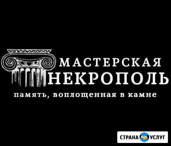 Памятники, благоустройство и уход за могилой Липецк