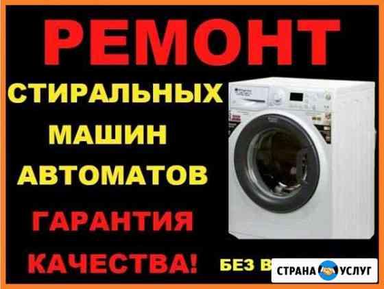 Ремонт стиральных машин Стерлитамак