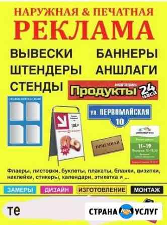 Наружная реклама Тамбов