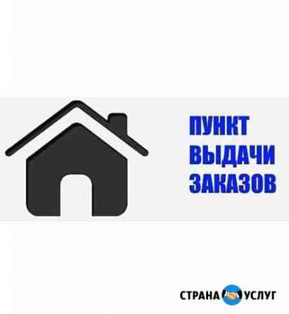 Пункт выдачи заказов Ковров