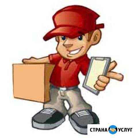 Курьерские услуги Саранск